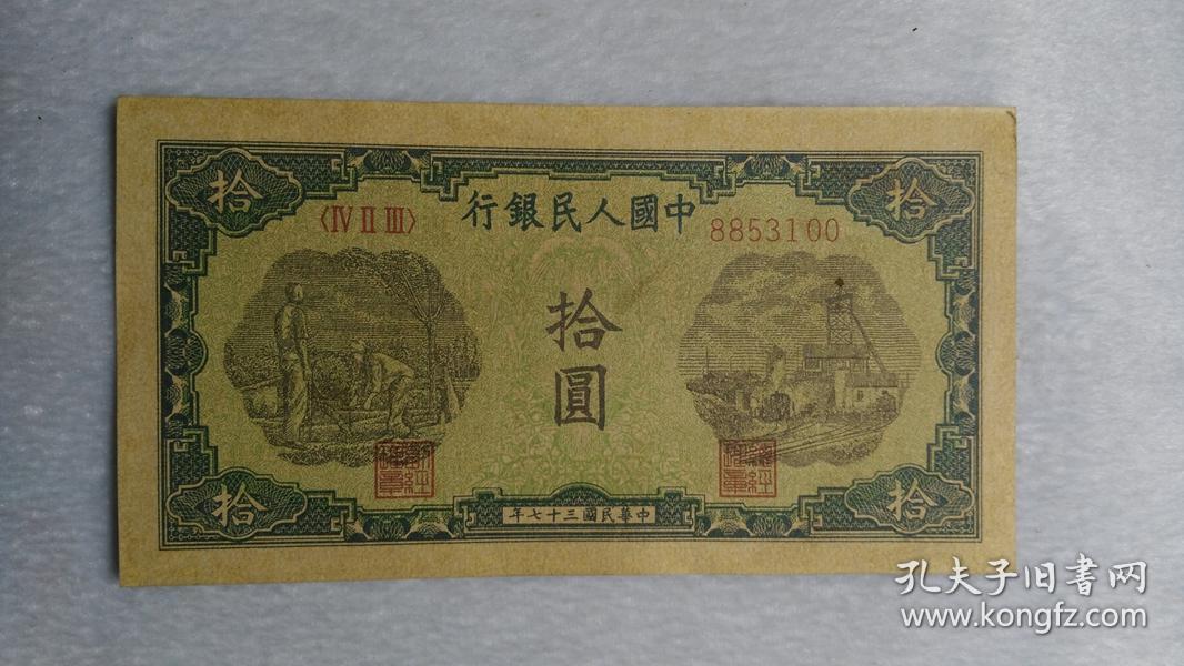 第一套人民币 拾元纸币 编号8853100