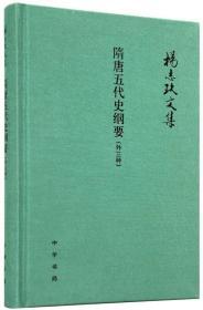 隋唐五代史纲要(外三种)