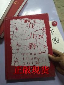 正版现货! 方力钧2013展览画册画集【实物拍摄】