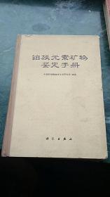 铂族元素矿物鉴定手册