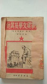 列宁与文学及其他(1949年初版)