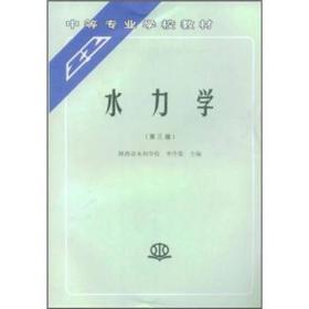 T-中等专业学校教材水力学 (第三版