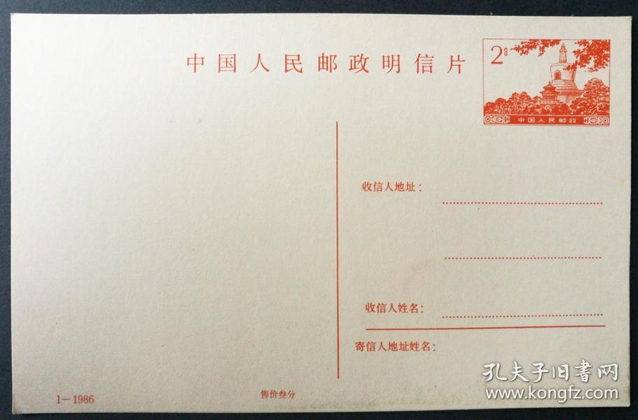 """趣味片:PP9""""北京风景图""""(1986-1,4分面值,全新)"""