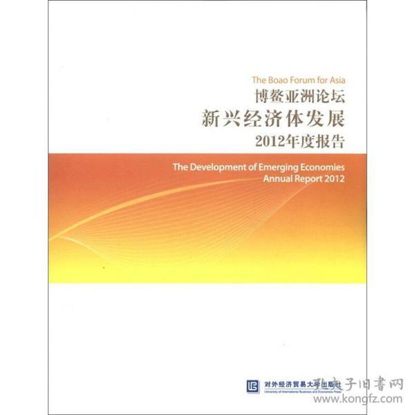 博鳌亚洲论坛新兴经济体发展2012年度报告