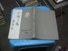 小说月报(第12卷 4-6)馆藏   货号24-10