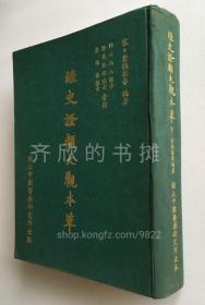 经史证类大观本草 (1971年版 16开布面精装)