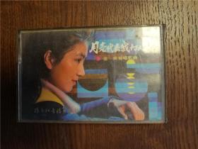 【老磁带】张庆独唱歌曲 月亮代表我的心