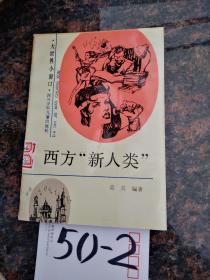 西方新人类0.01元
