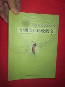21世纪通识教育系列教材:中西文化比较概论 (小16开)