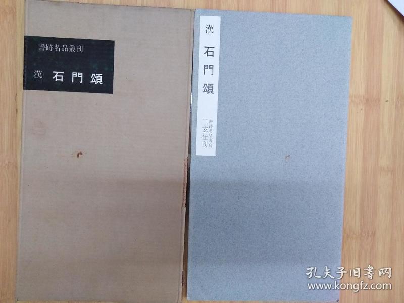 书迹名品丛刊 石门颂 第31回 1960年初版