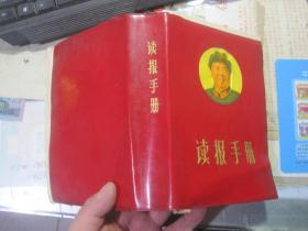 《读报手册》 32开 (南京版)厚册 红塑封【林像2幅】