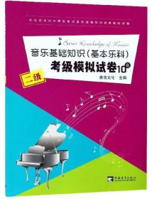 音乐基础知识(基本乐科)考级模拟试卷10套(二级)/社会艺术水平等级考试音乐基础知识全真模拟试卷