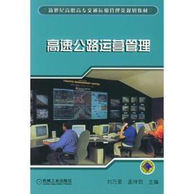 高速公路运营管理/新世纪高职高专交通运输管理类规划教材