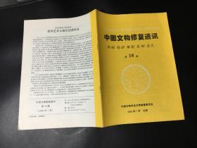 中国文物修复通讯 科技/保护/修复/复制/鉴定 第18期
