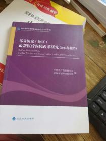部分国家(地区)最新医疗保障改革研究(2014年报告)  无笔记 现货