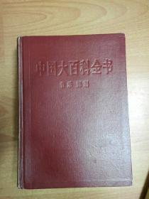 中国大百科全书 音乐舞蹈(16开精装)