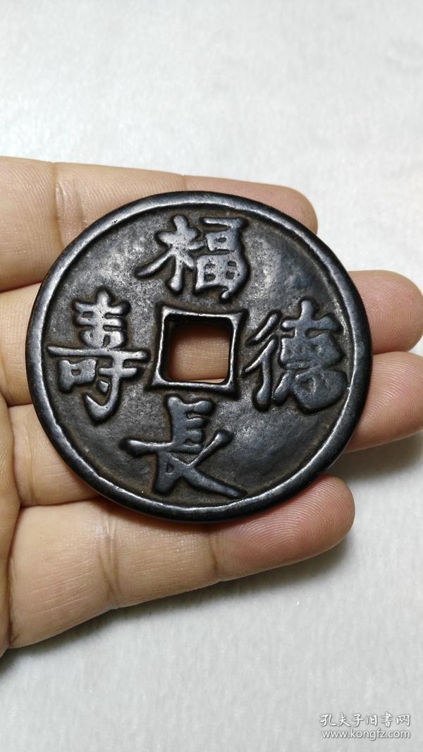 传世极美品 黑包浆 福寿德长 本命原神 铜花钱