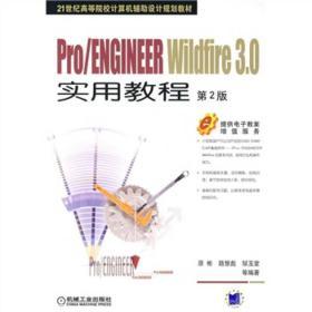 PRO/ENGINEER實用教程(第2版)