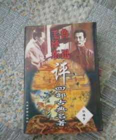 毛泽东鲁迅评四部古典名著〈红楼梦〉