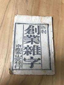 创业杂字/京都泰山堂