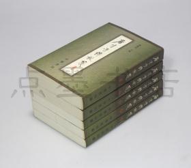 私藏好品《唐才子传校笺》 全五册 傅璇琮 主编 中华书局2002年出版