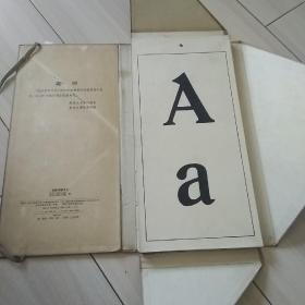 俄语字母卡片(1965年初版全套66张尺寸31.8X15.3)