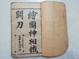 绘图神相铁关刀(50开本线装本4卷全)