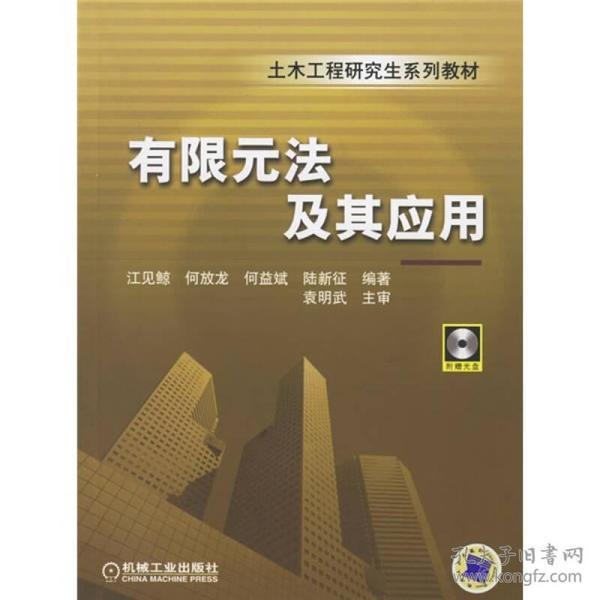 土木工程研究生系列教材:有限元法及其应用