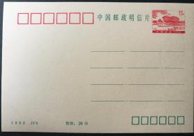 """趣味片:PP10""""石肪""""(1992,15分面值,全新)"""