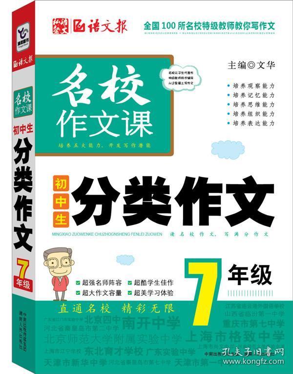 語文報作文作文課:初中生v作文總分(7初中)年級名校成績圖片