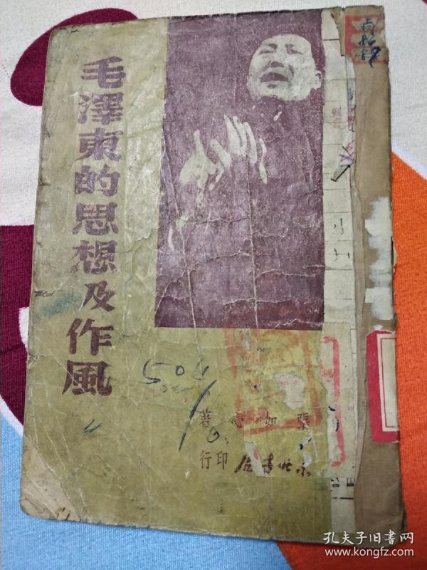 毛泽东的思想及作风