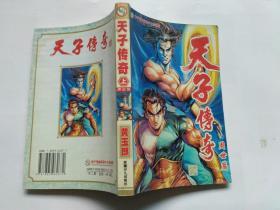 和平漫画简体中文珍藏版:天子传奇 周世篇 (上)