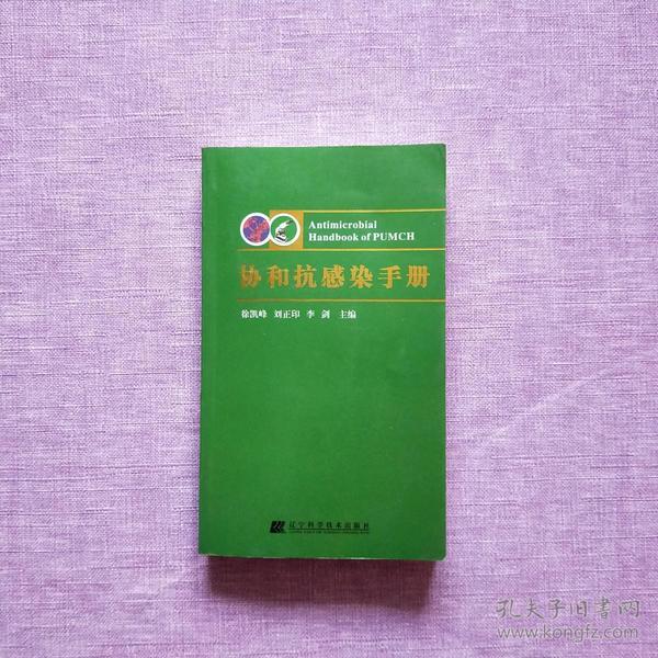 协和抗感染手册