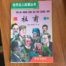 世界名人故事丛书-杜甫