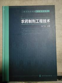 农药制剂工程技术