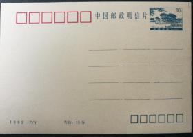 """趣味片:PP10""""石肪""""(1992,10分面值,全新)"""