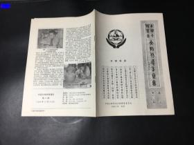 中国文物学会文物修复委员会通讯 第十一期