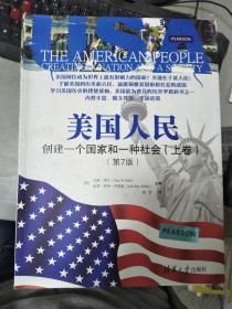 特价!美国人民:创建一个国家和一种社会(上下卷 第7版)9787302407959