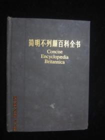 1986年版:简明不列颠百科全书 7