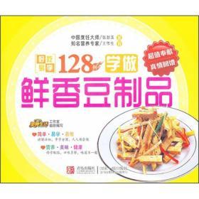 好吃易学系列:学做鲜香豆制品128例