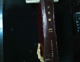 百花洲1996