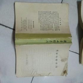 《黄帝内经素问》 1册 1963年1版 1978年2印 (注释本)【没有前皮.内有划线】