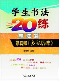 学生书法20练(笔法篇) 颜真卿《多宝塔碑》