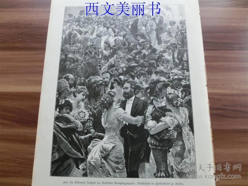 【现货 包邮】1885年木刻版画《庆祝晚会》(feier der silbernen)  尺寸约40.8*27.5厘米(货号 18028)
