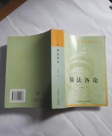 二十世纪中华法学文丛19——债法各论