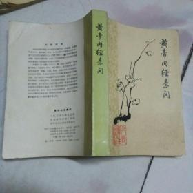 《黄帝内经素问》 1册 1963年1版 1978年2印 (注释本)