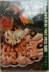 70年代地方菜点选编---广东省---《广东莱点选编》----虒人荣誉珍藏
