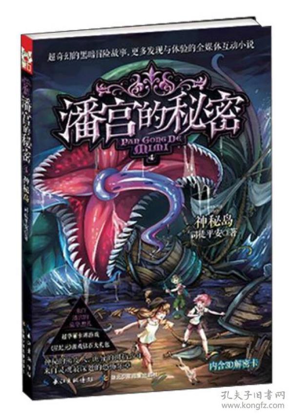 神秘岛/潘宫的秘密4