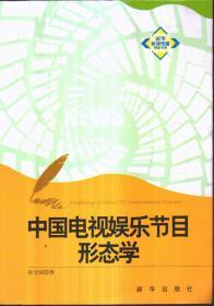 中国电视娱乐节目形态学