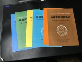 中国文物修复通讯 科技/保护/修复/复制/鉴定 第13.14.1819.20.21期(五册合售)
